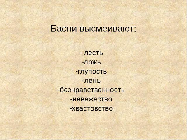 - лесть -ложь -глупость -лень -безнравственность -невежество -хвастовство Ба...