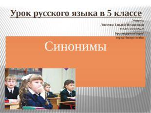 Синонимы Урок русского языка в 5 классе Учитель Левченко Татьяна Исмаиловна М