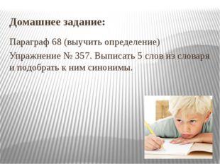 Домашнее задание: Параграф 68 (выучить определение) Упражнение № 357. Выписат