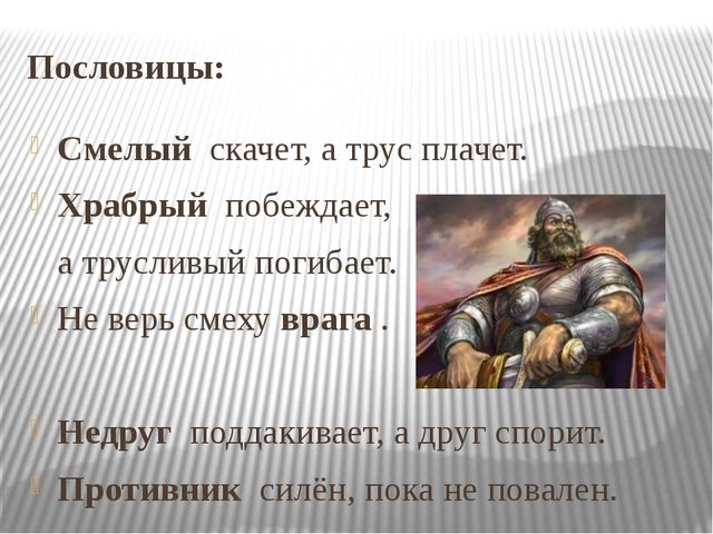 Пословицы: Смелый скачет, а трус плачет. Храбрый побеждает, а трусливый погиб...