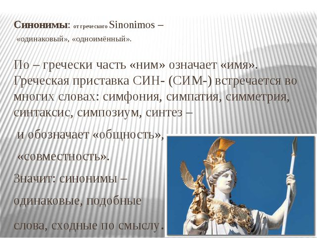 Синонимы: от греческого Sinonimos – «одинаковый», «одноимённый». По – греческ...