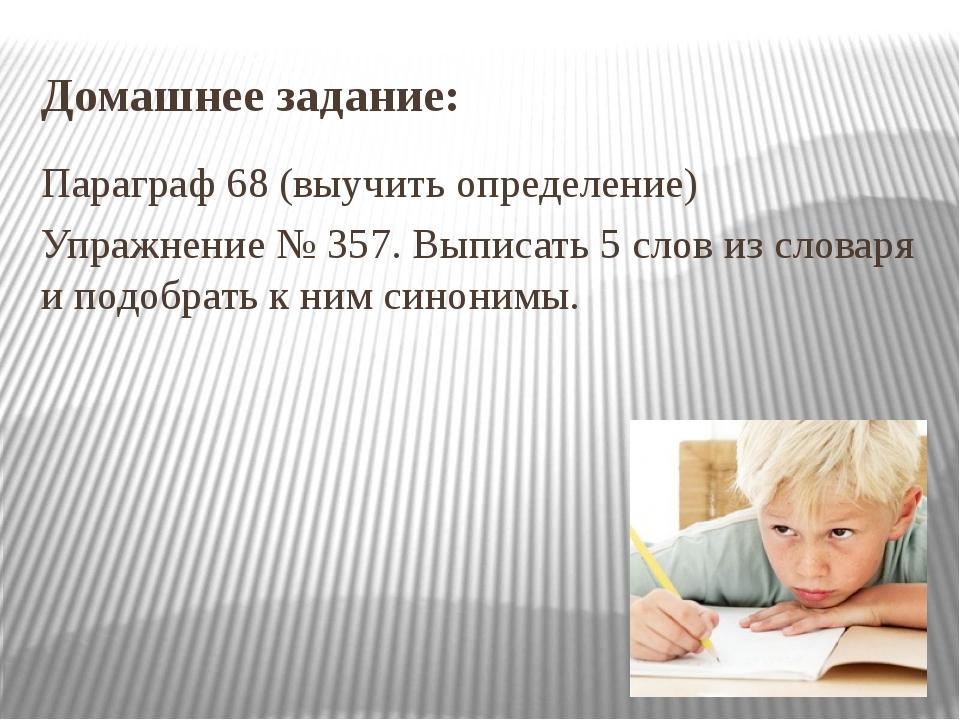 Домашнее задание: Параграф 68 (выучить определение) Упражнение № 357. Выписат...