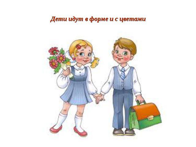 Дети идут в форме и с цветами