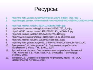 Ресурсы: http://img-fotki.yandex.ru/get/5304/jacals.1b0/0_5d986_7f3c7ed1_L ht