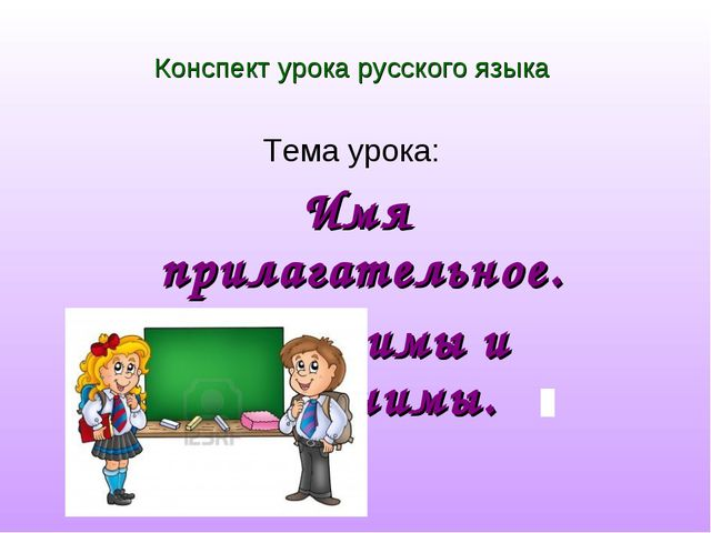 Конспект урока русского языка Тема урока: Имя прилагательное. Антонимы и сино...