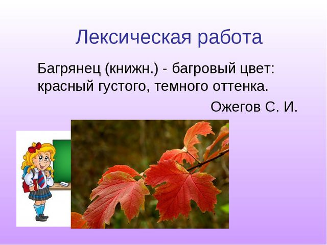 Багрянец (книжн.) - багровый цвет: красный густого, темного оттенка. Ожегов...