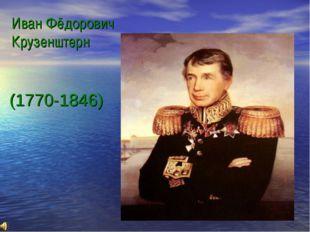 (1770-1846) Иван Фёдорович Крузенштерн