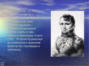 А еще через год – 22 июня 1790 г. – в четвертом и последнем морском бою той