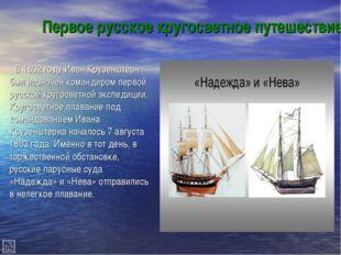 Первое русское кругосветное путешествие В 1802 году Иван Крузенштерн был назн