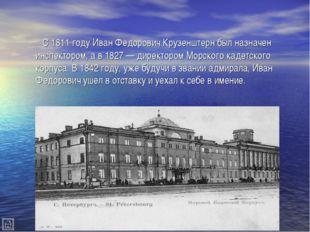 С 1811 году Иван Федорович Крузенштерн был назначен инспектором, а в 1827 —