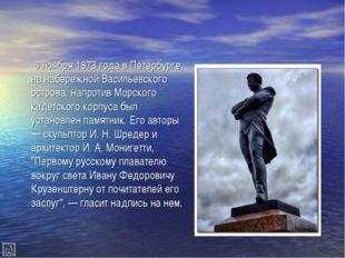 6 ноября 1873 года в Петербурге, на набережной Васильевского острова, напрот