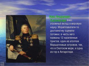Иван Федорович Крузенштерн внес огромный вклад в мировую науку. Мореплавател