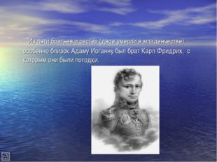 Из пяти братьев и сестер (двое умерли в младенчестве) особенно близок Адаму