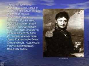 Крузенштерну было четырнадцать лет, когда он приехал в Кронштадт; он был на