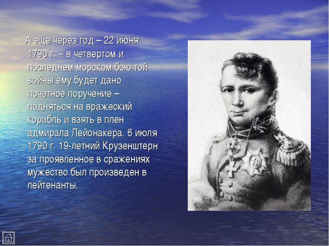 А еще через год – 22 июня 1790 г. – в четвертом и последнем морском бою той...