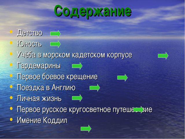 Содержание Детство Юность Учёба в морском кадетском корпусе Гардемарины Перво...