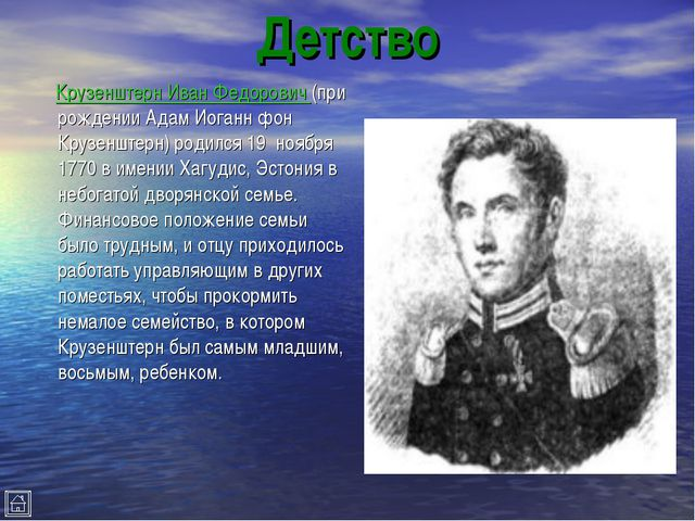 Детство Крузенштерн Иван Федорович (при рождении Адам Иоганн фон Крузенштерн)...