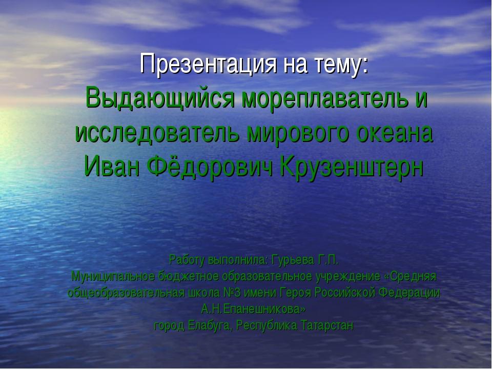 Презентация на тему: Выдающийся мореплаватель и исследователь мирового океана...