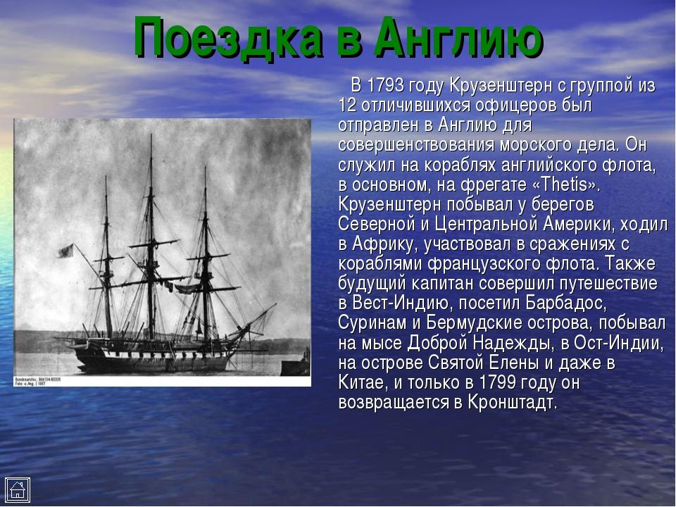 Поездка в Англию В 1793 году Крузенштерн с группой из 12 отличившихся офицеро...