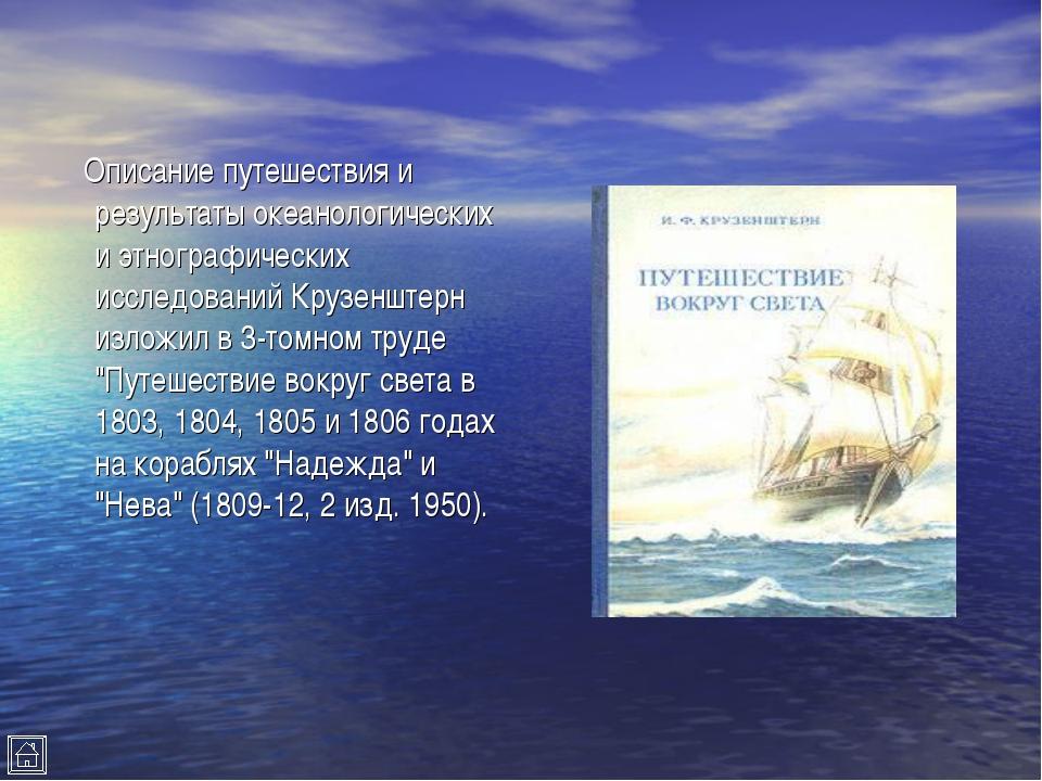 Описание путешествия и результаты океанологических и этнографических исследо...