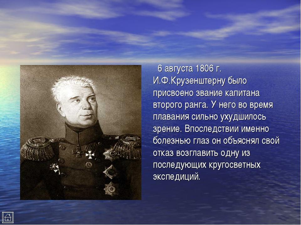 6 августа 1806 г. И.Ф.Крузенштерну было присвоено звание капитана второго ра...