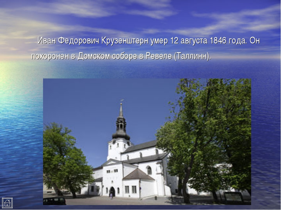 Иван Федорович Крузенштерн умер 12 августа 1846 года. Он похоронен в Домском...