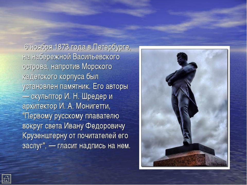6 ноября 1873 года в Петербурге, на набережной Васильевского острова, напрот...