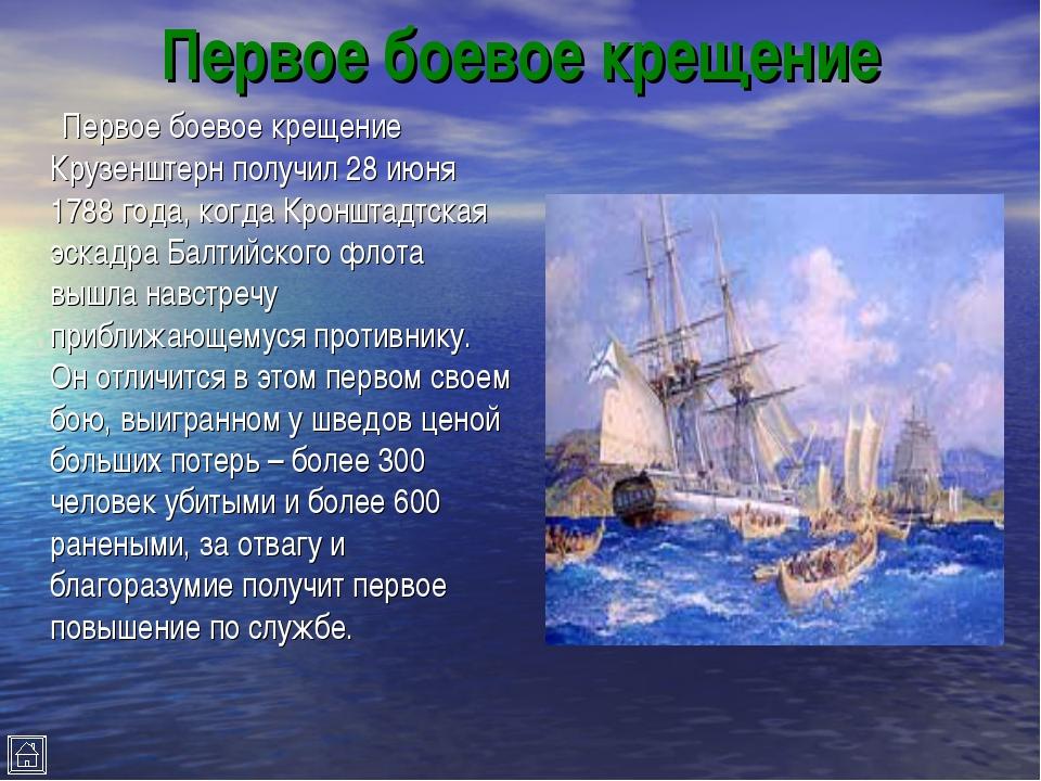 Первое боевое крещение Первое боевое крещение Крузенштерн получил 28 июня 178...