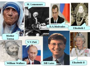 Mother Teresa Elizabeth II William Wallace Bill Gates V.V.Putin Elizabeth I M