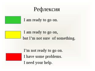 Рефлексия I am ready to go on. I am ready to go on, but I'm not sure of somet