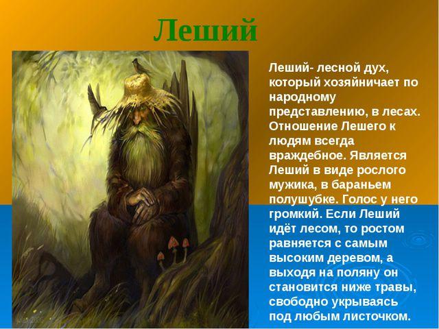 Леший Леший- лесной дух, который хозяйничает по народному представлению, в ле...