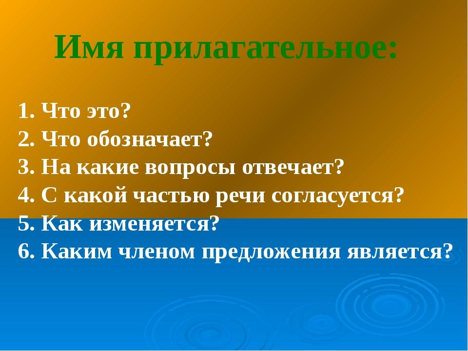 1. Что это? 2. Что обозначает? 3. На какие вопросы отвечает? 4. С какой часть...