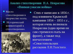 Анализ стихотворения Н.А. Некрасова «Внимая ужасам войны» Место стихотворен
