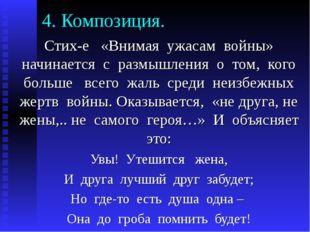 4. Композиция. Стих-е «Внимая ужасам войны» начинается с размышления о том, к