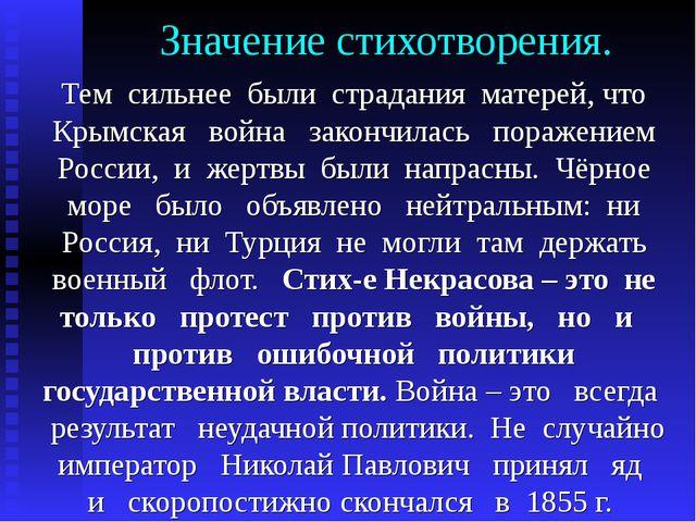 Значение стихотворения. Тем сильнее были страдания матерей, что Крымская войн...