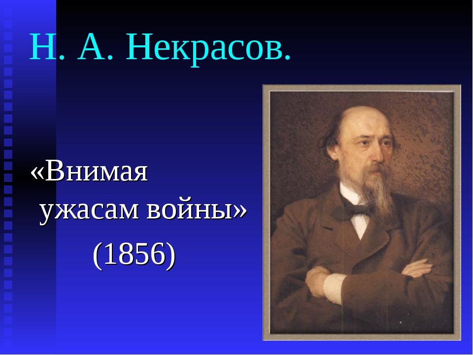 Н. А. Некрасов. «Внимая ужасам войны» (1856)