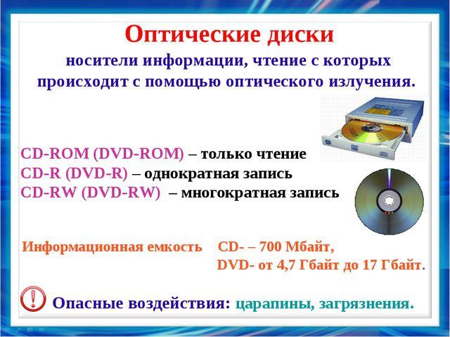 Оптические диски носители информации, чтение с которых происходит с помощью о...