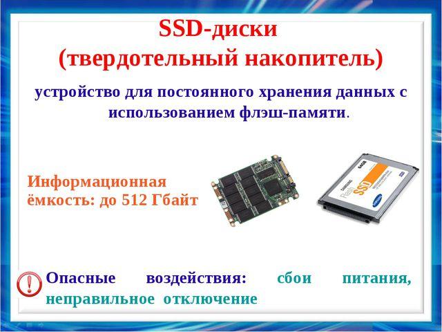 SSD-диски (твердотельный накопитель) устройство для постоянного хранения данн...