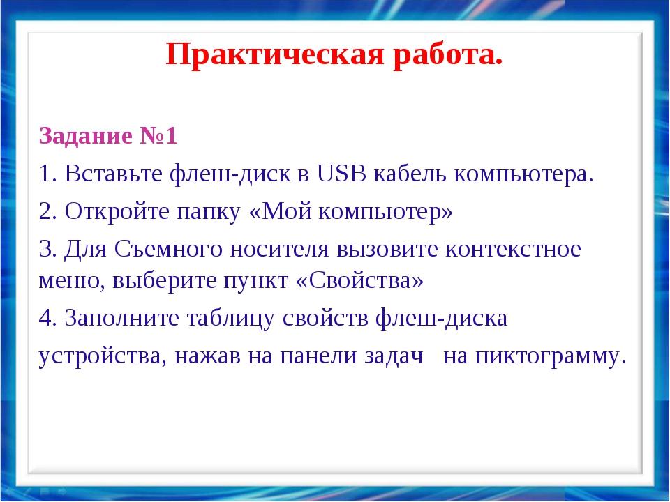 Практическая работа. Задание №1 1. Вставьте флеш-диск в USB кабель компьютера...