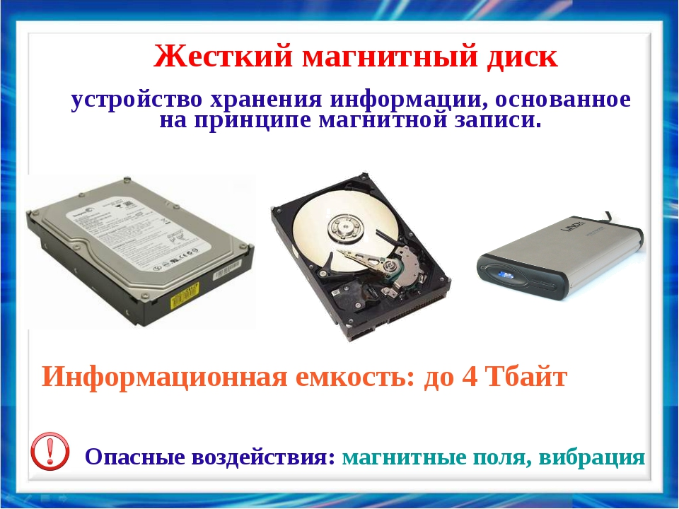 устройство хранения информации, основанное на принципе магнитной записи. Жес...