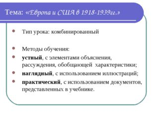 Тема: «Европа и США в 1918-1939гг.» Тип урока: комбинированный Методы обучени