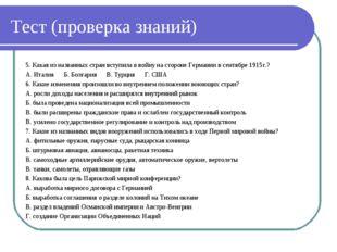 Тест (проверка знаний) 5. Какая из названных стран вступила в войну на сторон