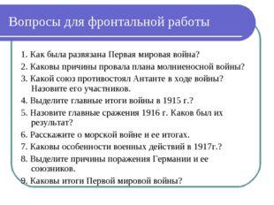 Вопросы для фронтальной работы 1. Как была развязана Первая мировая война? 2.