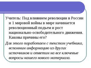 Учитель: Под влиянием революции в России и 1 мировой войны в мире начинается