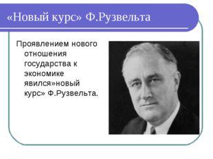 «Новый курс» Ф.Рузвельта Проявлением нового отношения государства к экономике