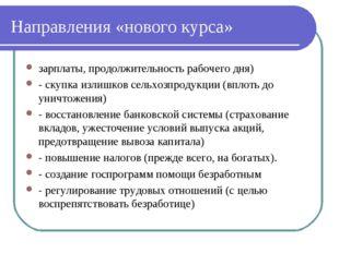 Направления «нового курса» зарплаты, продолжительность рабочего дня) - скупка