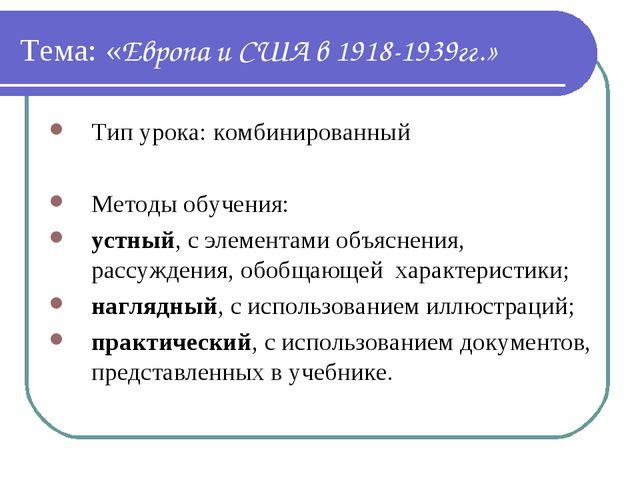 Тема: «Европа и США в 1918-1939гг.» Тип урока: комбинированный Методы обучени...