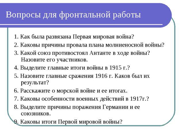 Вопросы для фронтальной работы 1. Как была развязана Первая мировая война? 2....