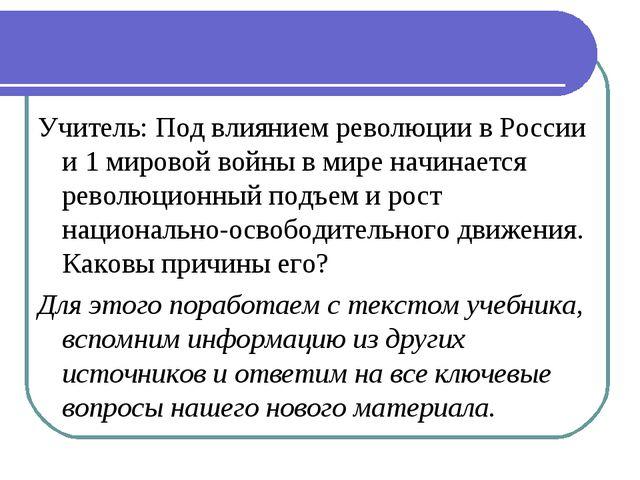 Учитель: Под влиянием революции в России и 1 мировой войны в мире начинается...