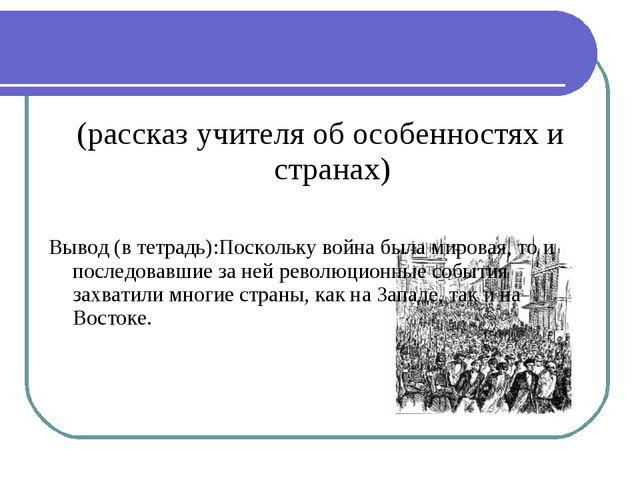 (рассказ учителя об особенностях и странах) Вывод (в тетрадь):Поскольку война...